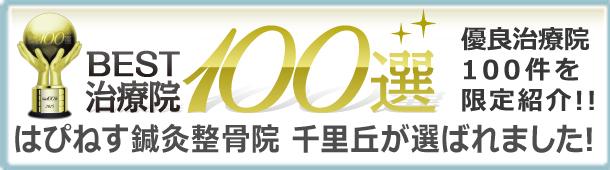 BEST 治療院100選 優良治療院100件を限定紹介!! はぴねす鍼灸整骨院 千里丘が選ばれました!