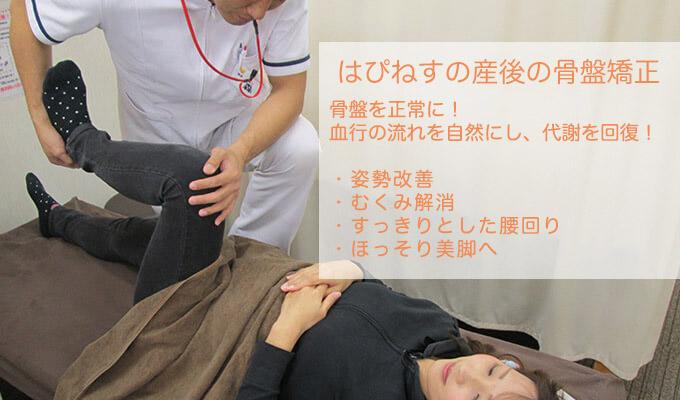 産後の骨盤矯正 施術の様子